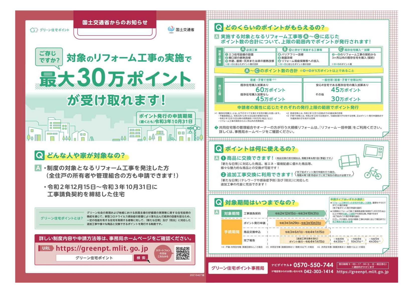 グリーン住宅ポイント<br />受付10月31日まで